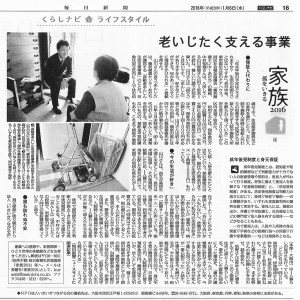20160106-mainichi