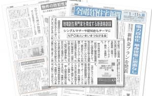 20160111-chintai-news
