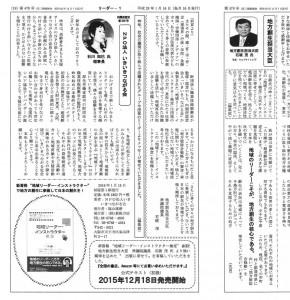 20160116-kankyoNews_iki